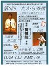 2007112takara001